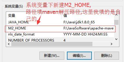 新建M2_HOME