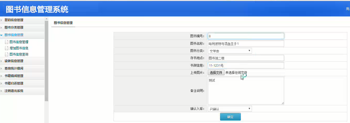 Library borrowing system administrator function interface