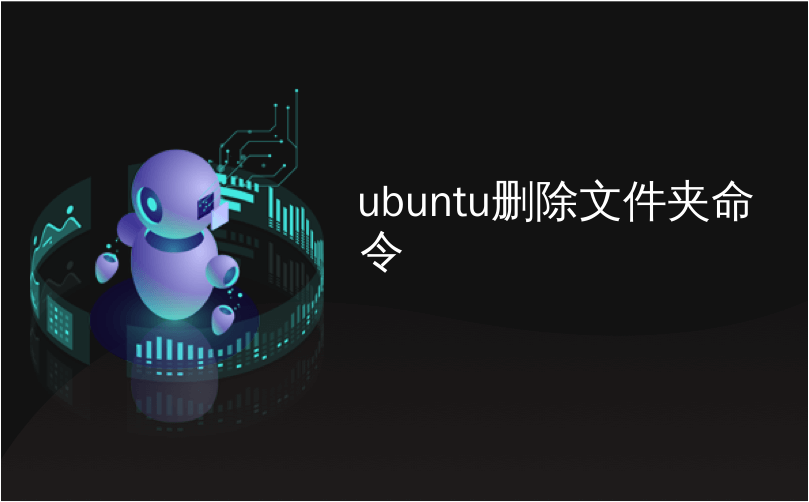 ubuntu删除文件夹命令
