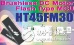 HOLTEK新推出HT45FM30 DC-FAN...