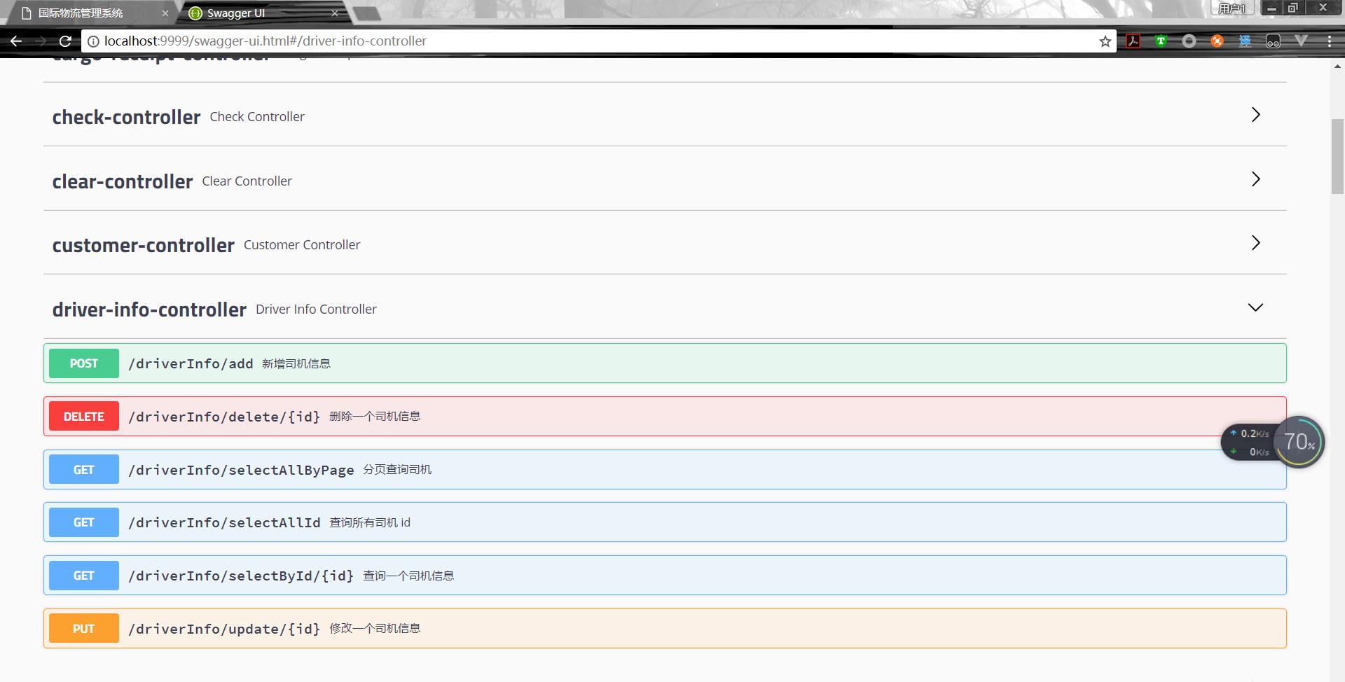 采用Springboot+ Layui开发的前后端分离物流后端项目源码分享