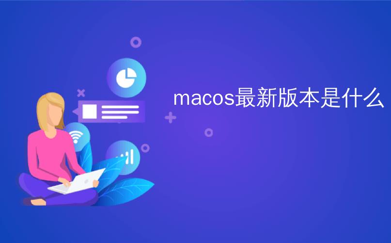 macos最新版本是什么
