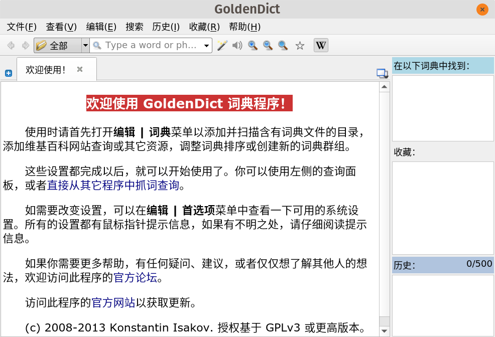 Welcome to GoldenDict!.png