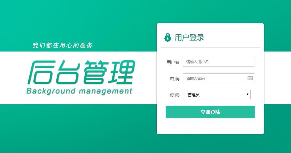 高校资产管理登录页面