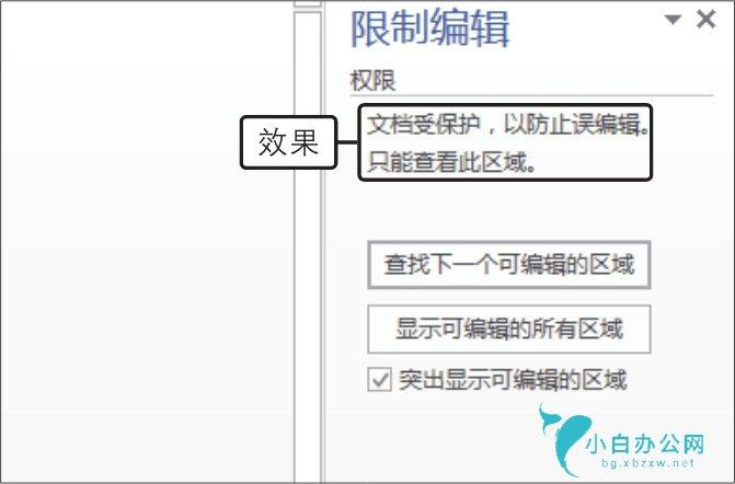 查看设置权限后的效果,如何设置word文档的修改权限