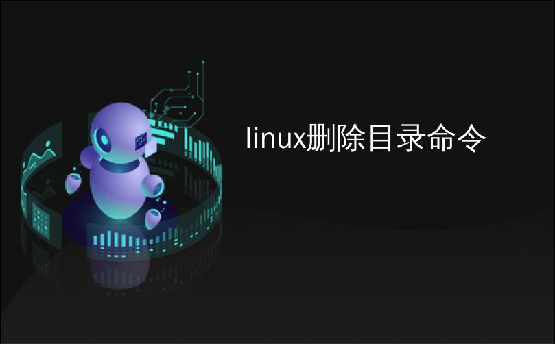 linux删除目录命令