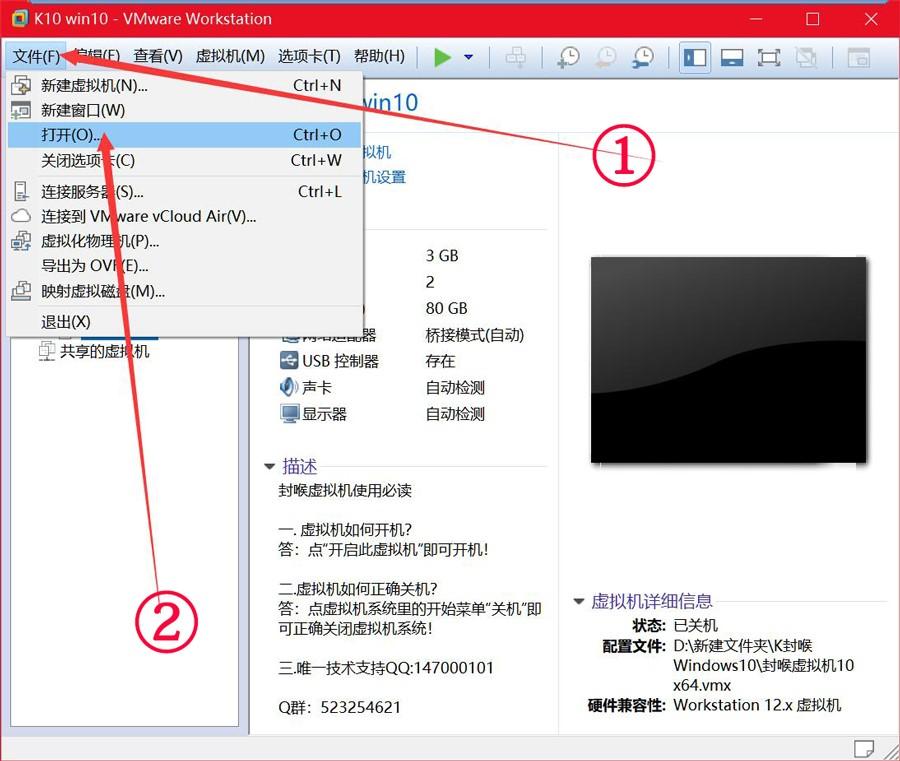 VMware虚拟机从一台电脑转移复制到另一台电脑的方法