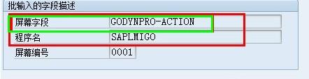 增强中获取屏幕值的一句很实用代码,直接获取屏幕字段值