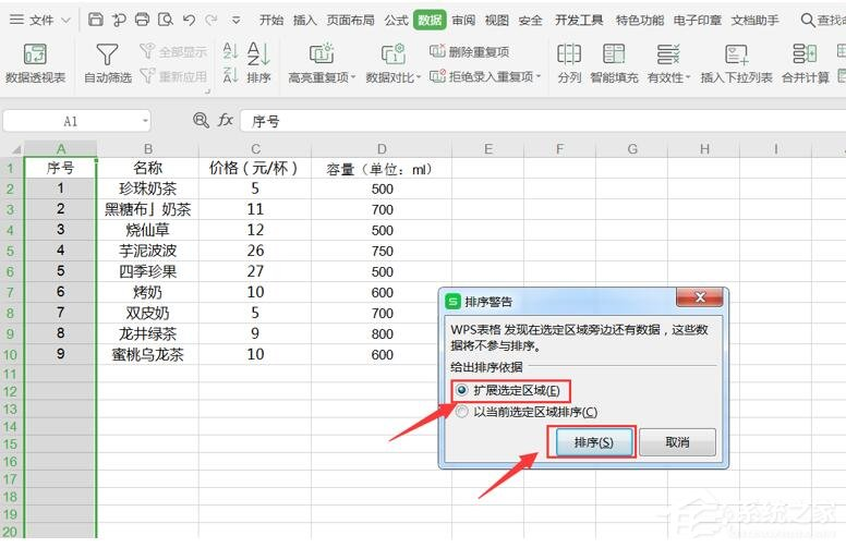 Excel怎么排序数据