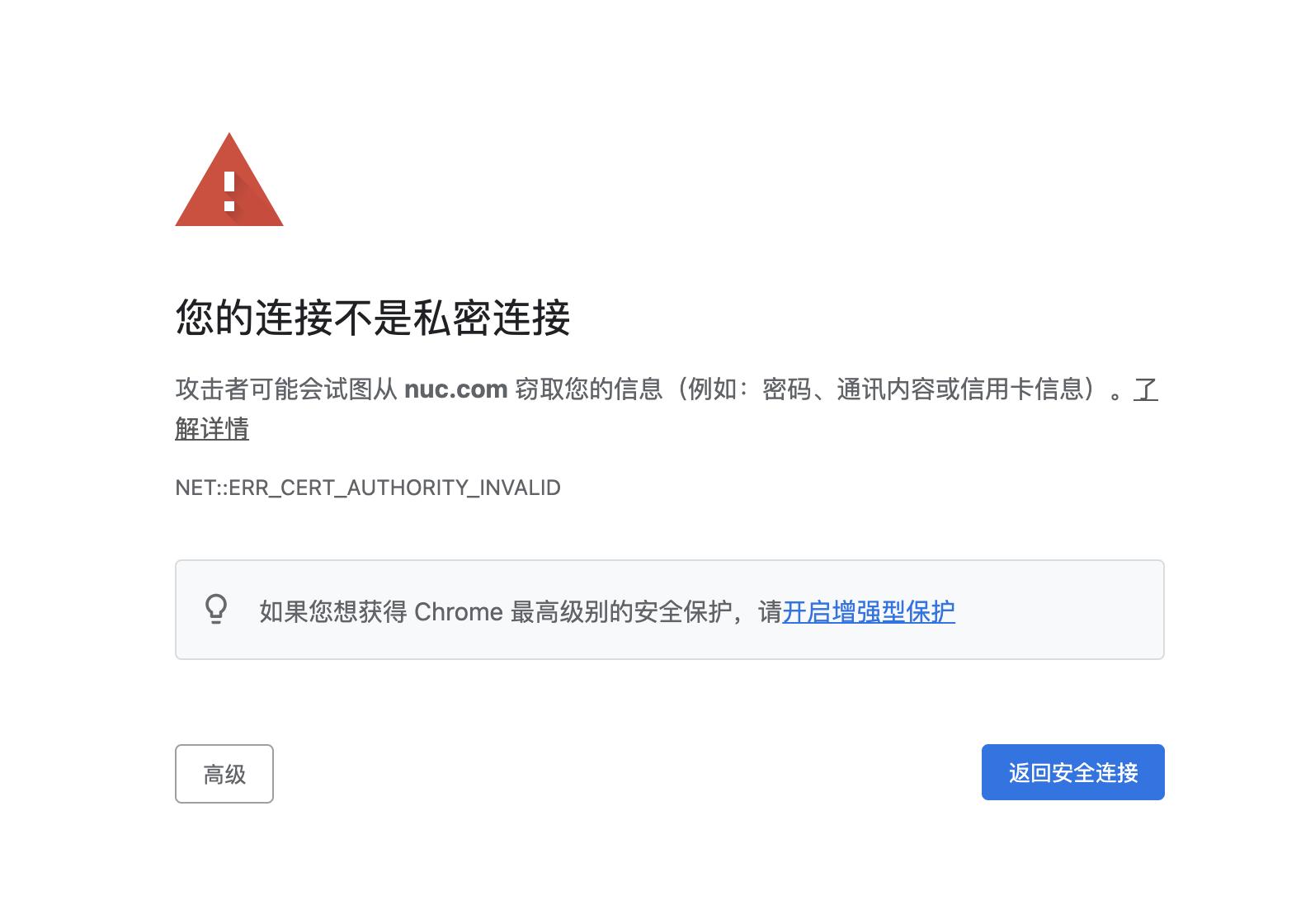 常见的网站因为证书问题而产生的警告页面