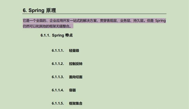 什么是 Spring?