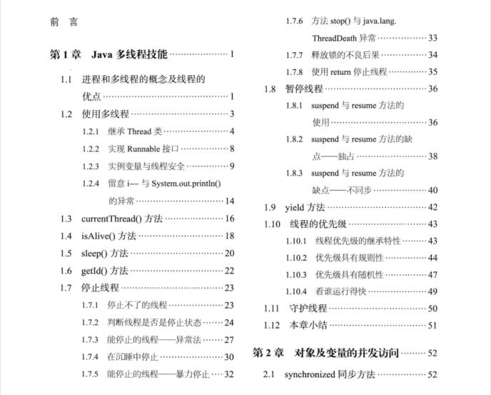 这本出自华为18级工程师之手的多线程高并发文档绝对值得你一看