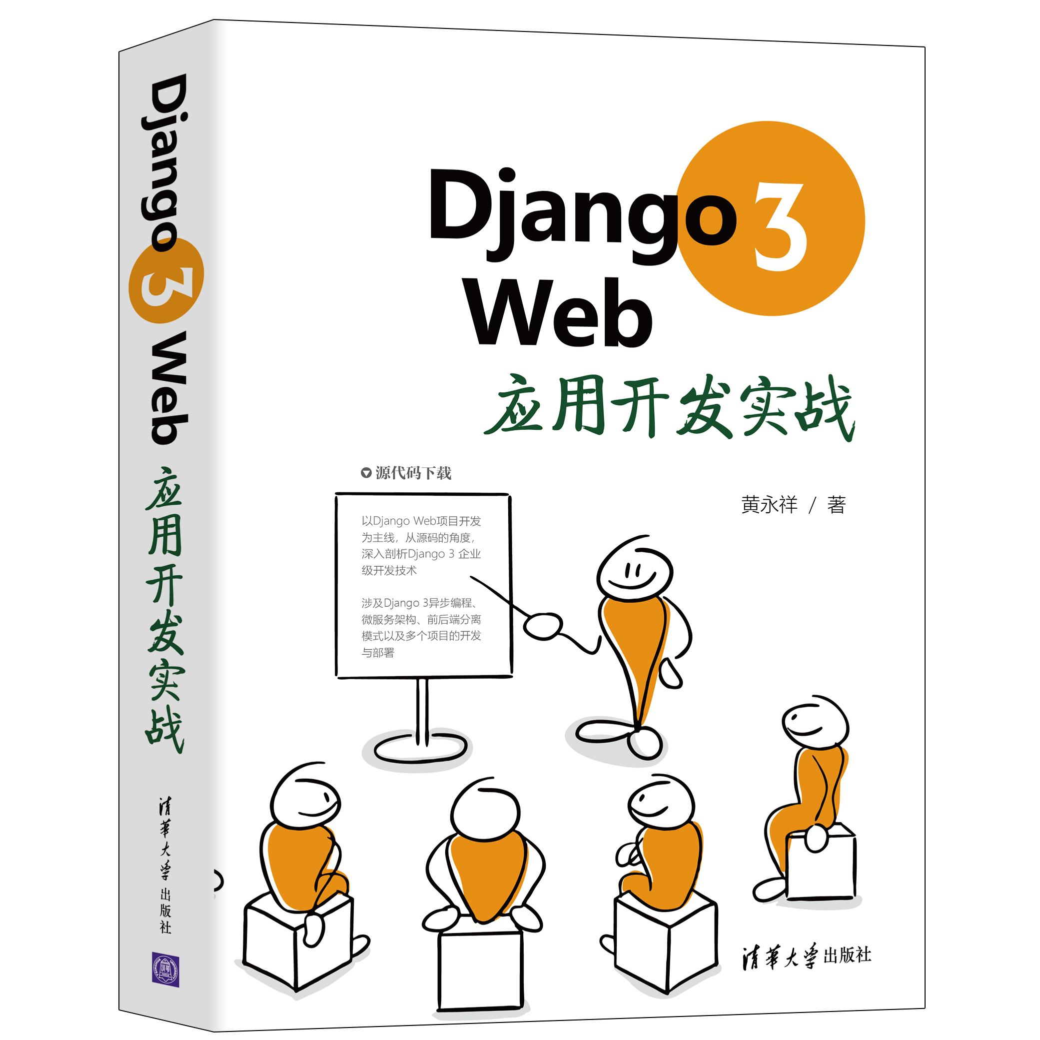 《Django3 Web应用开发实战》