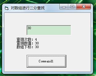 VB编程:对数组进行二分查找-29
