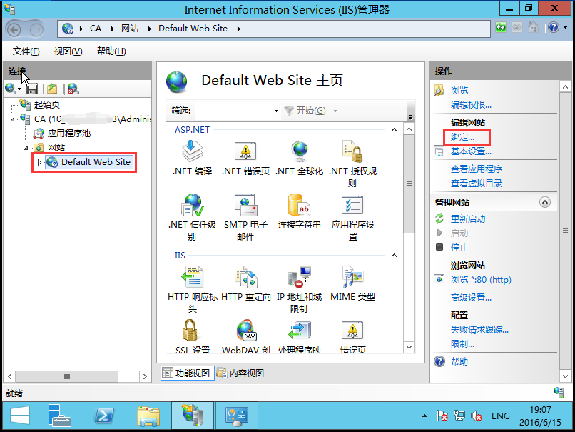 IIS管理器_SSL_SEO优化