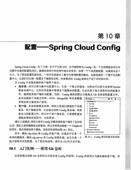 干货!Spring Cloud系统实践 阿里P8架构师都说好