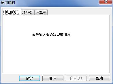 VS2010/MFC编程入门之十五(对话框:一般属性页对话框的创建及显示)