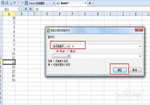 wps表格如何操作筛选格式呢?