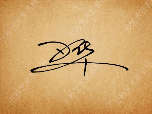 现代签名设计一笔田华