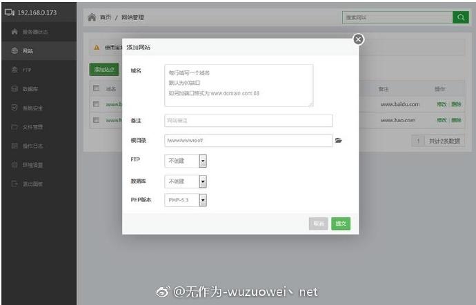 宝塔面板 Linux网站控制面板