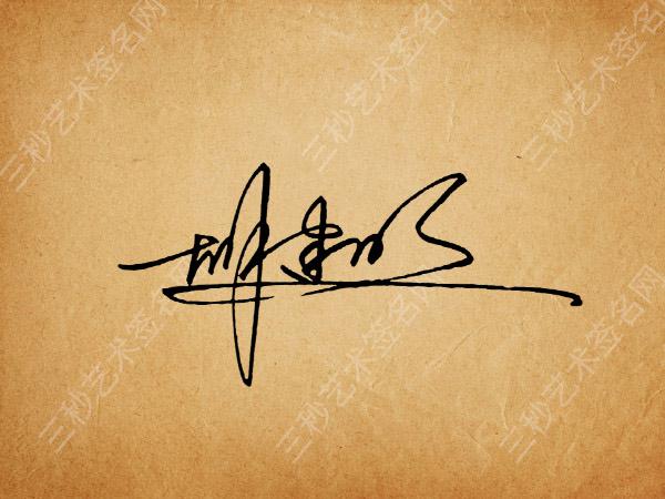 艺术签名的几种类型