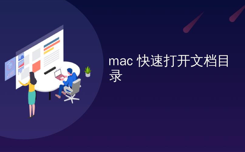 mac 快速打开文档目录