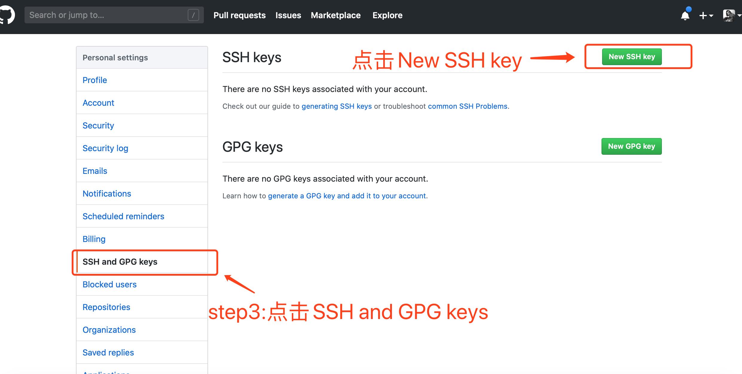 配置SSH2