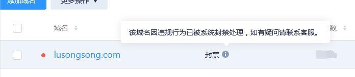 卢松松博客因涉政内容域名被封禁 卢松松博客 微新闻 第1张