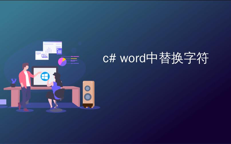 c# word中替换字符