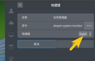deepin系统任务管理器快捷键设置方法 教程网www.benxitj.com