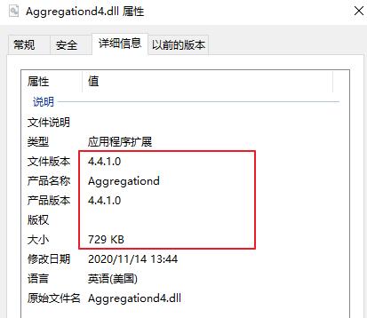 Aggregationd.dll信息