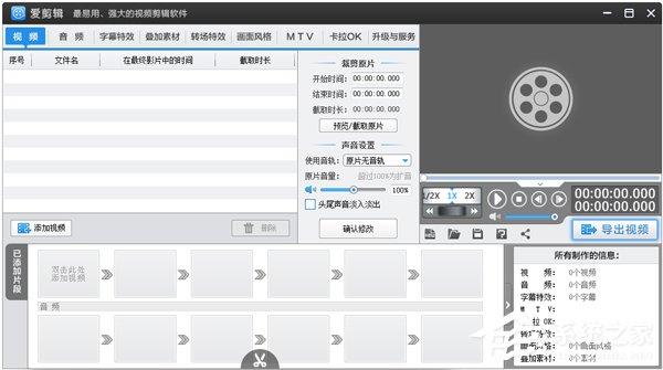 视频截取软件哪个好用?