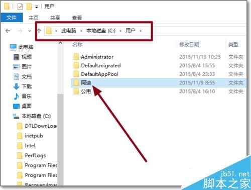 Windows10怎么更改登录用户文件夹名