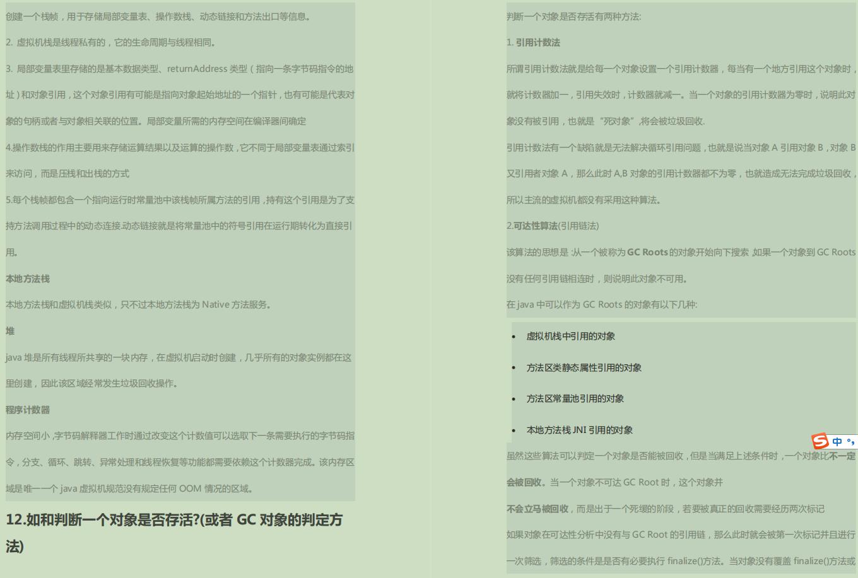 金三银四Java面试突击:1280道阿里/腾讯/美团精选面经