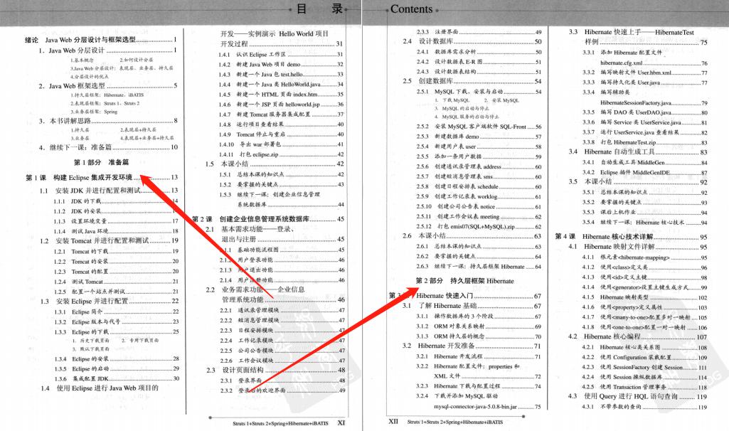 完美,这份阿里P8耗时1年巨著的4000页Java高手真经