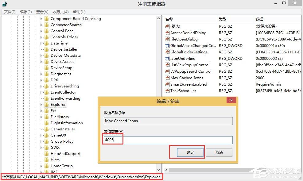 Win8怎么加快桌面图标刷新速度?提高图标刷新速度的方法解析