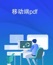 移动端pdf