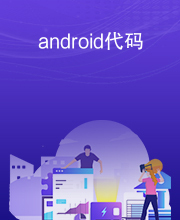 android代码