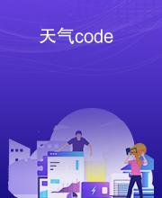 天气code