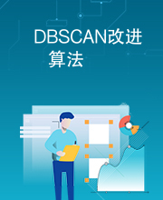 DBSCAN改进算法
