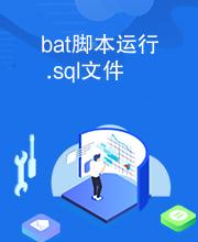 bat脚本运行.sql文件