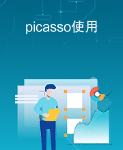 picasso使用