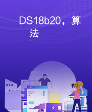 DS18b20,算法