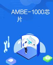AMBE-1000芯片