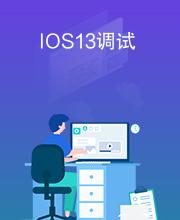 IOS13调试
