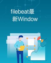 filebeat最新Window