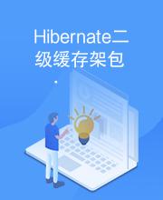 Hibernate二级缓存架包.
