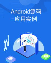 Android源码-应用实例