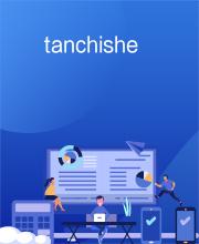 tanchishe