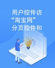 """用户控件访""""淘宝网""""分页控件和算法"""